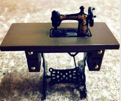詩涵娃娃屋**袖珍迷你-復古裁縫車(塑膠桌)1/12縮小比例