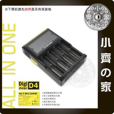 NiteCore D4 四槽 充電器 18650 26650 16340 14500 10440 電池 小齊的家