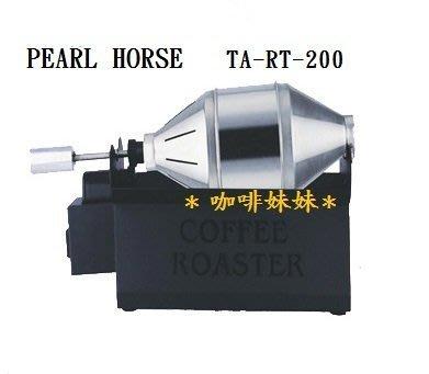✽咖啡妹妹✽PEARL HORSE 小鋼砲 電動 咖啡豆 烘焙機 TA-RT-200