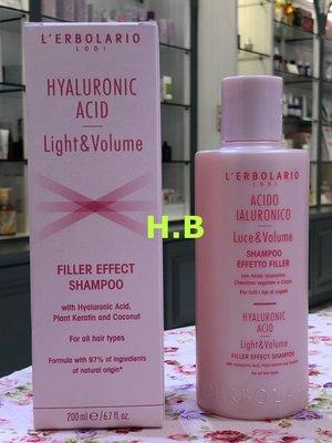 蕾莉歐 洗髮 三重透明質酸豐盈保濕洗髮精 200ml 專櫃正貨 附提袋