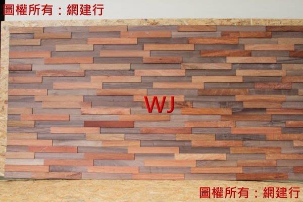 網建行☆實木二丁掛(加工訂製品)☆胡桃+花梨☆(1呎X8呎)W-70614