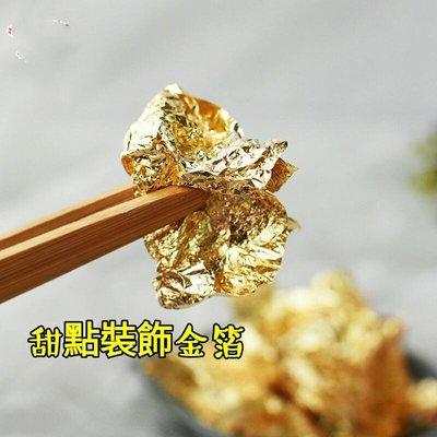 甜點裝飾金箔、銀箔,翻糖蛋糕裝飾金箔