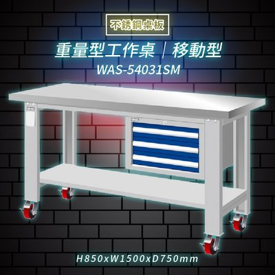 """【天鋼】WAS-54031SM《不鏽鋼桌板》可移動 工作桌/檯 桌子 工廠 4""""重型輪 保養廠 維修廠 工作室"""
