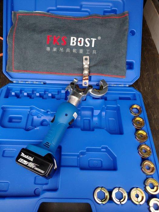 WIN五金 FKS BOST 18V迷你充電式壓接機 油壓端子 6TON 通用牧田電池 端子鉗 壓接鉗