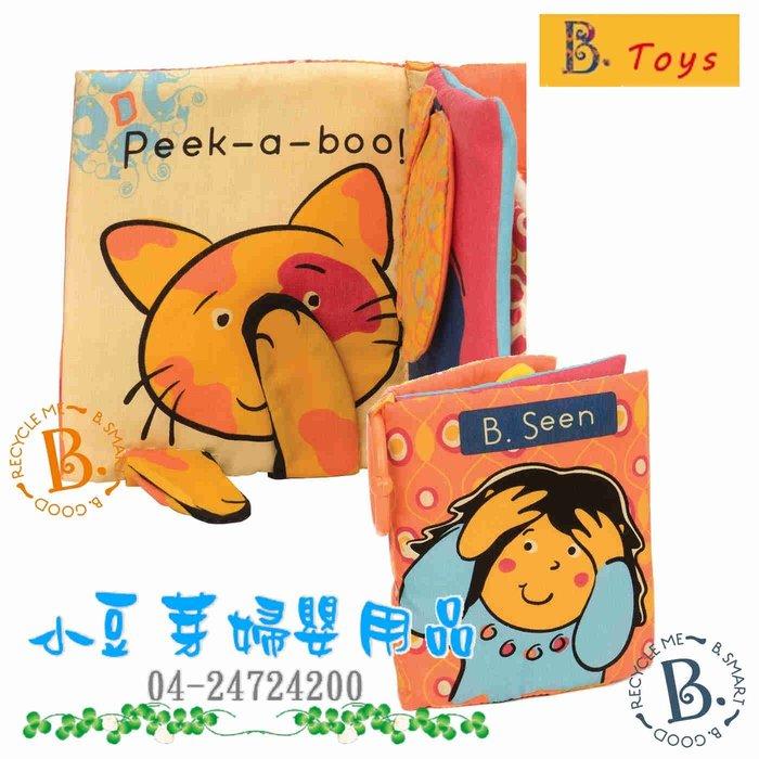 B.Toys  布看布可 §小豆芽§ 【美國B.Toys感統玩具】布看布可 B.Seen PEEK-A-BOOKS