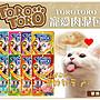 【Plumes寵物部屋】ToroToro《寵愛肉泥包15...
