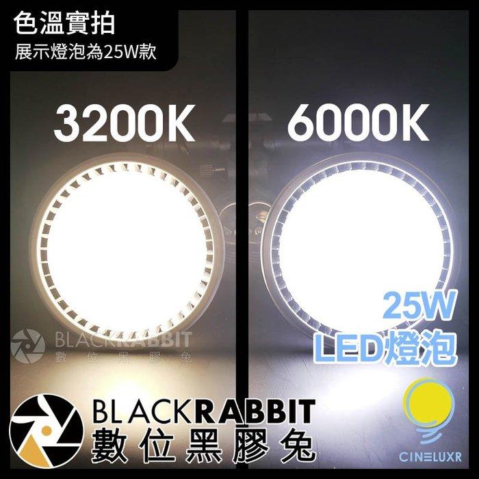 數位黑膠兔【 CINELUXR LED燈泡 25W 】 攝影燈 補光燈 棚燈 暖光 白光 持續燈 另有 閃光燈 燈架