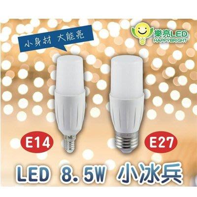 【貓尾巴】樂亮 LED 8.5W E14 小冰兵  替代15W螺旋 CNS認證 省電 大廣角 高光效 白光黃光下標區