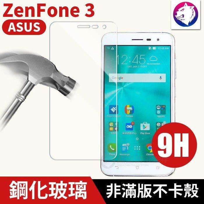 【現貨】 ASUS 華碩 ZenFone 3 9H 鋼化玻璃螢幕保護貼膜 強化 高硬度 好貼 ZenFone3 5.5吋