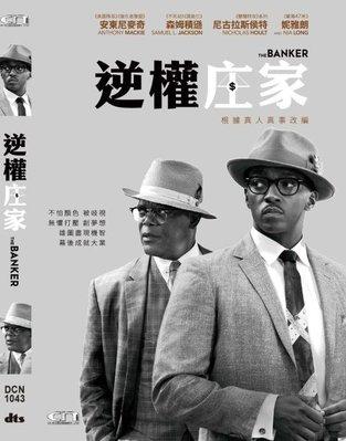 [藍光先生DVD] 幕後大亨 ( 逆權庄家 ) The Banker - 預計12/17發行