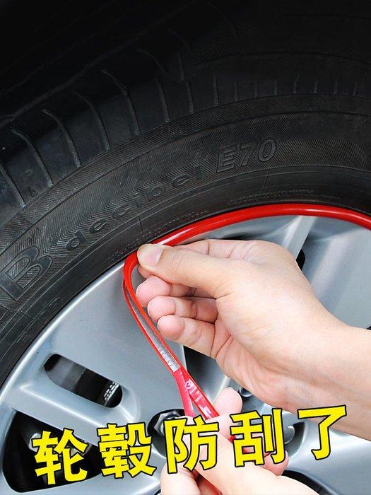 奇奇店-熱賣款 汽車輪轂保護圈防撞條防刮條防擦膠條輪轂貼輪圈裝飾改裝用品通用
