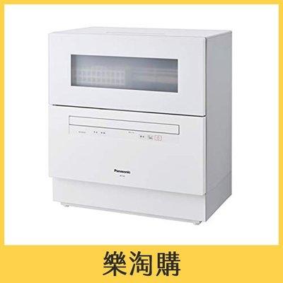 [樂淘購] Panasonic NP-TH2 桌上型洗碗機 簡易安裝 高溫殺菌 烘碗機 5人份 國際牌 日本