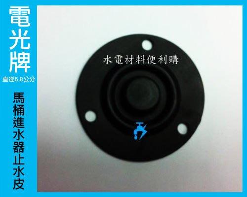 【水電材料便利購】電光牌 TENCO 馬桶進水器止水皮 直徑5.8公分 水箱另件 水箱配件