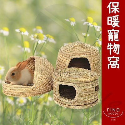 兔子睡窩寵物用品保暖窩寵物兔窩鼠窩鸚鵡窩草窩(城堡款/中號)-小瓜百貨鋪
