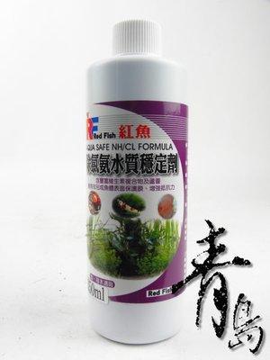 。。。青島水族。。。台灣Red Fish紅魚---除氯氨水質穩定劑(淡.海水)強力推薦==350ml(買2送1)