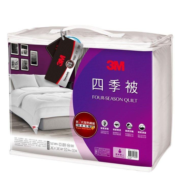 【全新含稅】3M 新2代發熱纖維可水洗四季被NZ250(標準單人5x7) (另有防蹣寢具 雙人棉被)