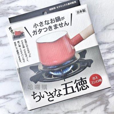『哈囉購』現貨 日本五德 日本製耐熱陶瓷 瓦斯爐灶口腳架 牛奶鍋 珐瑯壺 小鍋具專用架  另有寶僑香香豆 洗衣球 洗衣槽