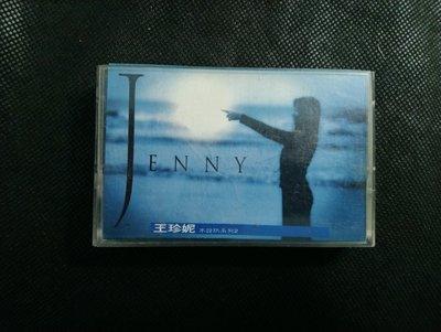 錄音帶 /卡帶/ BC / 王珍妮 / 英文 /Always /Yesterday once more/非CD非黑膠