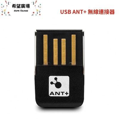 歡迎光臨♥《免運+含稅》GARMIN ANT USB-m Stick 無線連接器 《原廠公司貨》