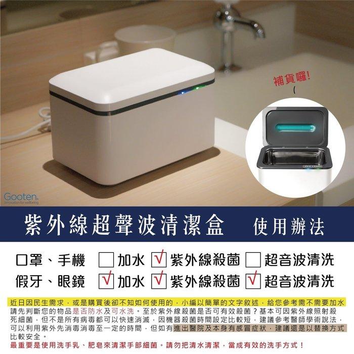 GOOTEN 紫外線超聲波清潔盒  KF-240