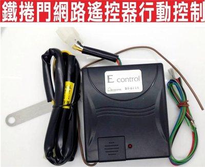 {遙控達人}鐵捲門網路遙控器,免費網路APP下載,遠端遙控鐵捲門行動APP,可安裝各式鐵捲門及電鎖,APP下載設定方法