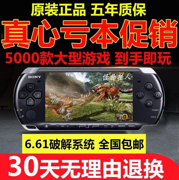 〖起點數碼〗索尼原裝PSP3000主機 psp游戲機懷舊街機GBA掌機FC游戲機免