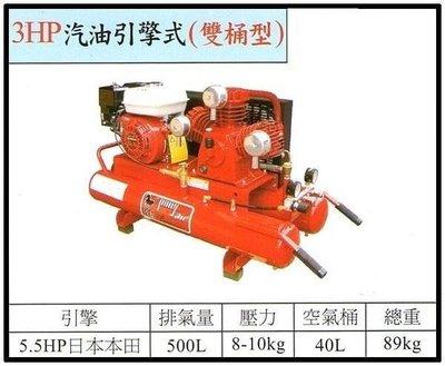 【泵浦五金】全新 台灣製造 雙桶型 3HP 寶馬牌 空壓機 汽油 引擎式 空氣壓縮機