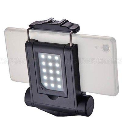 KEYSTONE 手機夾 附 LED燈 及 熱靴  【手機座 有補光燈】HF 1502