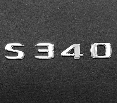 金螃蟹賓士 S W221 鍍鉻後車廂字體 S340 S 340 字體高度約25mm 字體 字標 LOGO 標誌