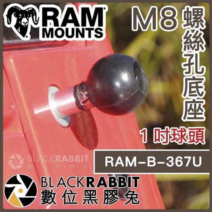 數位黑膠兔【 RAM-B-367U M8 螺絲孔底座 】 Ram Mounts 機車 摩托車 手機架 重機 導航架 螺牙