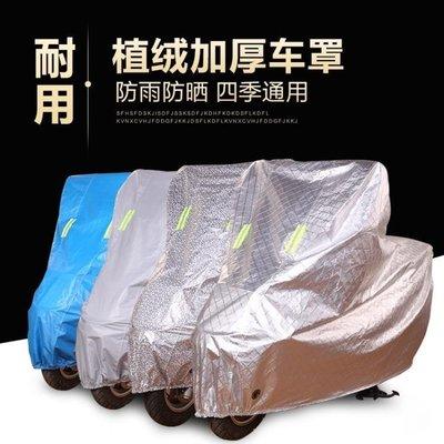 ☜男神閣☞電動車遮雨罩電瓶車套防雨防曬摩托車罩電車車衣遮陽保護套防塵布