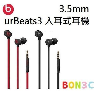 〝現貨〞有發票公司貨 BEATS urBeats3 入耳式 耳機 3.5mm接頭 可接聽電話、控制音樂 光華