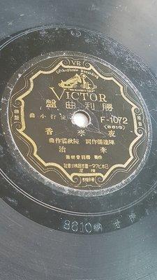 夜來香 牽治 , 戀愛風 秀鑾,1935年 台語 流行歌 ,78轉唱片 蟲膠唱片 曲盤唱片 電木唱片 SP唱片 留聲機