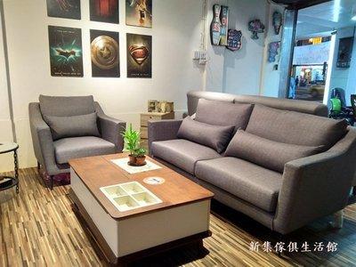 【新集傢俱】1+2+3涼感布/機能布沙發0622-136