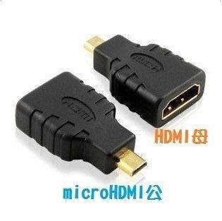 [鍍金] HDMI母-轉-micro HDMI公(type D) 轉接頭/轉換頭 **1.4版**