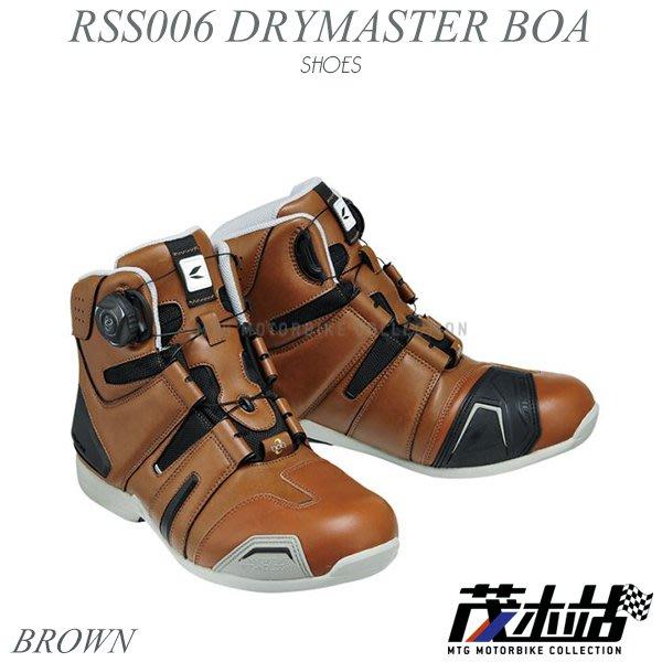 ❖茂木站 MTG❖ RS TAICHI RSS006 DRYMASTER BOA 防水 休閒 車靴 快速旋鈕。棕色