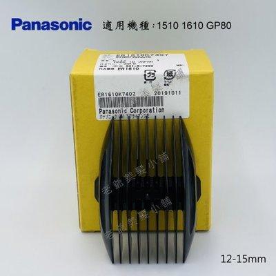 Panasonic國際牌GP80 1610 1510 電剪(專用公分套)(12-15mm)