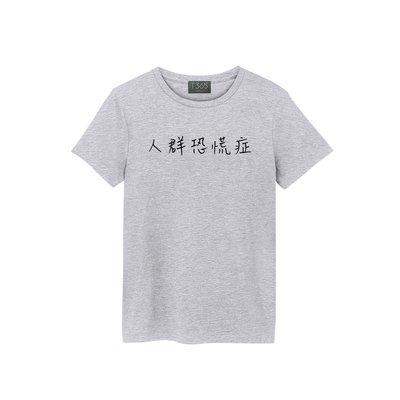 T365 人群恐慌症 中文 時事 漢字 T恤 男女皆可穿 多色同款可選 短T 素T 素踢 TEE 短袖 上衣 棉T