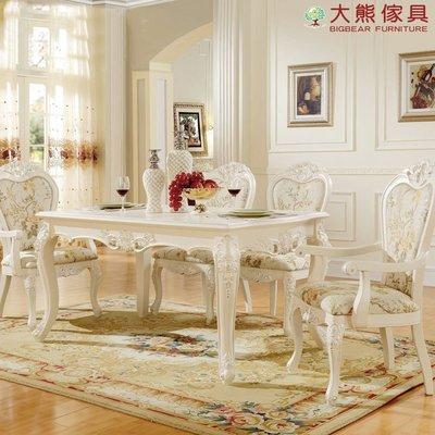 【大熊傢俱】857 玫瑰系列 歐式 餐台 長桌 餐桌 吃飯桌 餐椅 書椅 餐桌椅組