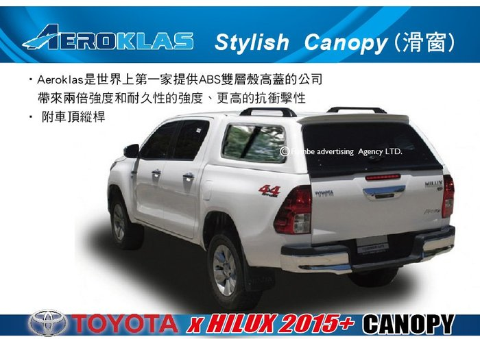 ||MyRack|| Aeroklas HILUX Canopy Stylish 硬頂高蓋(滑窗) 雙層ABS 烤漆另計