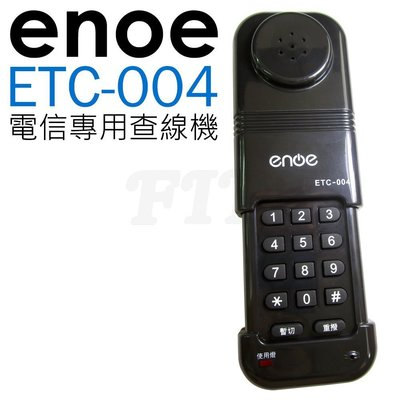 《實體店面》enoe ETC-004 電信局專用查話機 ETC004 同TC-106 室內電話 有線室內電話 電話機