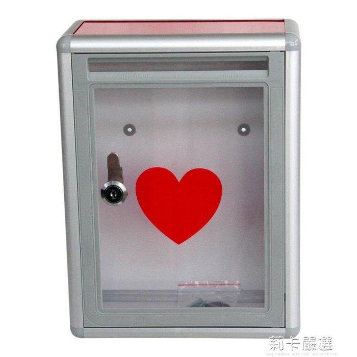 小號捐款箱 愛心箱 門投透明樂捐箱前投愛心箱募捐箱意見箱信報箱QM