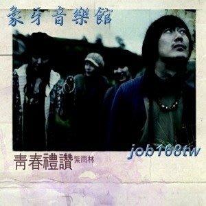 【象牙音樂】韓國人氣團體-- 紫雨林 / Jaurim - The Youth Admiration