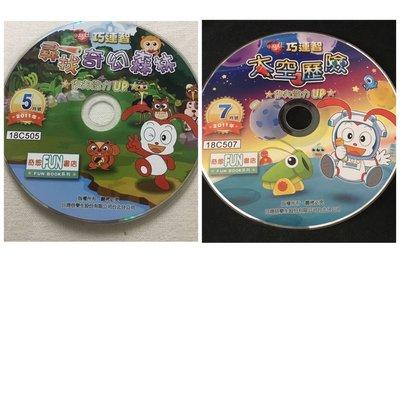 【彩虹小館】共2片互動遊戲學習光碟~小學生巧連智 2011.5.7月 作文能力Up_u02u07,