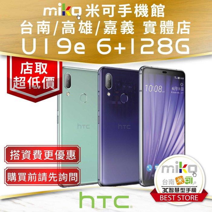 HTC U19e 6G/128G 雙卡機 前後雙鏡頭 空機價$12990贈兩大好禮【楠梓德賢MIKO米可手機館】
