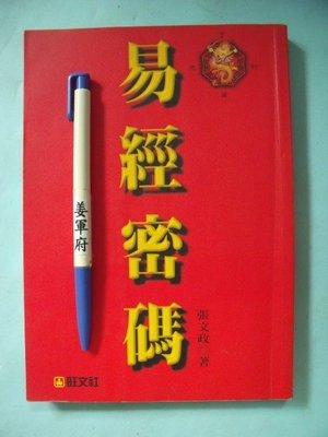 【姜軍府命相館】《易經密碼》1998年初版 張文政著 旺文社出版 卦象