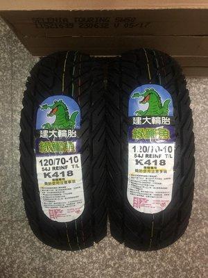 自取價【高雄阿齊】KENDA 建大輪胎 120/70-10 K418 綠鱷魚 偉士牌