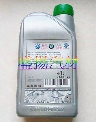 盛揚 正廠 VW 福斯 AUDI SKODA 方向機油/動力油