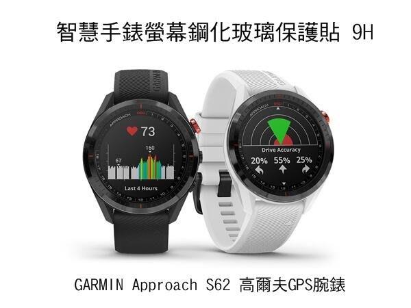 *Phone寶*GARMIN Approach S62 高爾夫GPS腕錶 手錶鋼化玻璃貼 硬度 高硬度 高清晰 高透光
