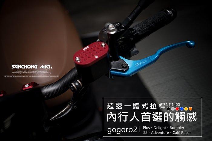 三重賣場 gogoro2 超速拉桿 煞車拉桿 一體式鋁合金拉桿 造型煞車拉桿 Gogoro 2 Rumble S2 狗2